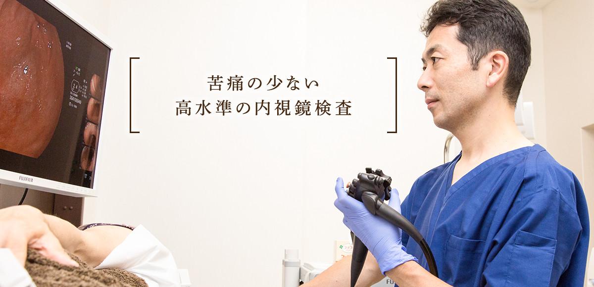苦痛の少ない高水準の内視鏡検査